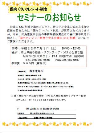 H22.7_seminar_kokunai_credit